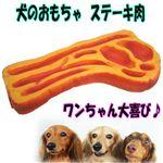 【ペット用品】プーッと音が鳴る!ワンちゃん大喜び! 犬の玩具 ステーキ 1個