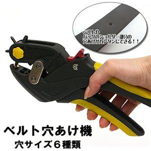 便利グッズ 一家に一台の必需品 穴サイズ6種類 ハンディタイプベルト穴あけ機 1点 - 拡大画像