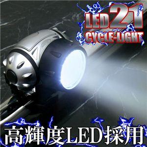 【日本語パッケージ】自転車やアウトドアグッズに最適!!危険防止に!21灯LEDサイクルライト 1個