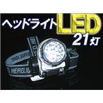 防災・アウトドア・夜釣りに 高輝度LED採用 LED21灯ヘッドライト 黒 1点