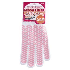 【作業手袋】滑り止め手袋 メガライナー 1双入 × 10組セット 2223 ピンク 女性用 - 拡大画像