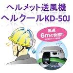 【2012年モデル】 外部電源付 ヘルメット送風機 Hel Cool(ヘルクール) KD-50JJ-50