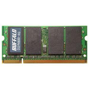 バッファロー PC2-6400 800MHz対応 200Pin用 DDR2 S.ODIMM 4GB D2/N800-4G - 拡大画像