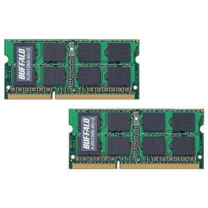 バッファロー PC3-8500(DDR3-1066)対応 204Pin用 DDR3 SDRAM S.O.DIMM 2枚組 for Mac A3N1066-4GX2 - 拡大画像