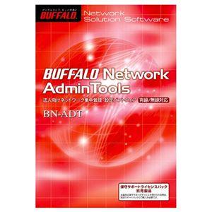 バッファロー <BUFFALO Network AdminTools> ネットワーク集中管理ソフト BN-ADT - 拡大画像