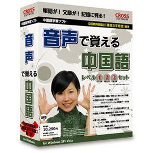 クロスランゲージ 音声で覚える中国語 10312-01 - 拡大画像