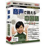 クロスランゲージ 音声で覚える中国語 10312-01