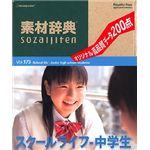 データクラフト 素材辞典 Vol.173 スクールライフ〜中学生編 HR-SJ173