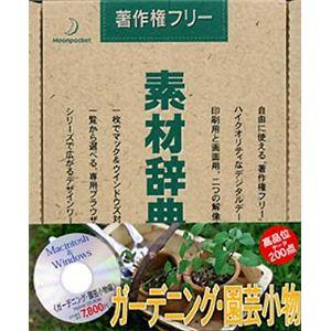 データクラフト 素材辞典 Vol.56 ガーデニング・園芸小物編 HR-SJ56 - 拡大画像