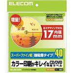 エレコム CD/DVDラベル スーパーファイン 40枚入り はがれにくいタイプ 内径17mm EDT-SDVD2S