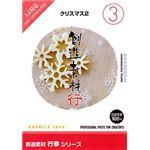イメージランド 創造素材 行事(3) クリスマス2 935650