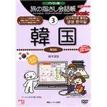 情報センター出版局 パソコン版 旅の指さし会話帳(3)韓国 4002