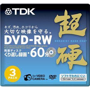 TDK TDK 8cmDVD-RW 60分記録 超硬 スマートケース入り 3枚パック DRW60HC3A - 拡大画像