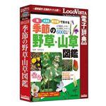ロゴヴィスタ 季節の野草山草図鑑 LVDNB01010HR0