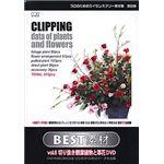 美貴本 BEST素材 Vol.6 切り抜き観葉植物と草花 DVD