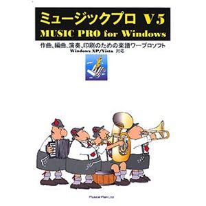 ミュージカルプラン ミュージックプロ V5 MUPM0070 - 拡大画像