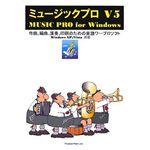 ミュージカルプラン ミュージックプロ V5 MUPM0070