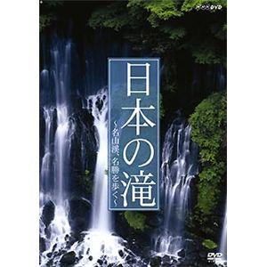 NHKエンタープライズ 日本の滝 〜名山渓、名勝を歩く〜 TNA08 - 拡大画像