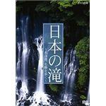 NHKエンタープライズ 日本の滝 〜名山渓、名勝を歩く〜 TNA08