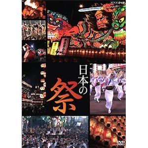 NHKエンタープライズ 日本の祭り TNA10 - 拡大画像