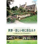 NHKエンタープライズ 世界一美しい村に住む人々 イギリス コッツウォルズ TNA13