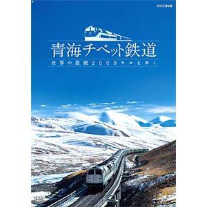 NHKエンタープライズ 青海チベット鉄道 世界の屋根2000キロをゆく TNA15 - 拡大画像
