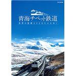 NHKエンタープライズ 青海チベット鉄道 世界の屋根2000キロをゆく TNA15