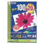 サンワサプライ インクジェット用 ファイン用紙(増量)120枚 JP-DF120