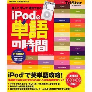 トリスター iPodで単語の時間 - 拡大画像