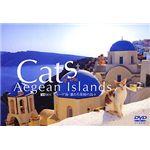 シンフォレスト エーゲ海・猫たち楽園の島々/Cats of the Aegean Islands SDA56