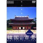シンフォレスト 韓国百景・世界遺産/韓国ハイビジョンアーカイブス SDA59
