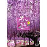 シンフォレスト 花名所百景/満開絶景を訪ねて [映像遺産・ジャパントリビュート] SDA75