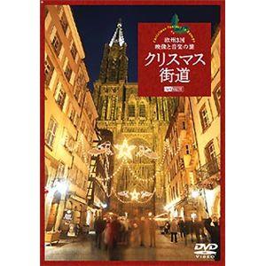 シンフォレスト クリスマス街道/欧州3国・映像と音楽の旅 Christmas Fantasy in Europe SDA78 - 拡大画像