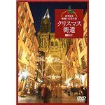 シンフォレスト クリスマス街道/欧州3国・映像と音楽の旅 Christmas Fantasy in Europe SDA78