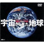 シンフォレスト 宇宙から見た地球 〜DVDビジュアル・プレミアム〜 SDA01