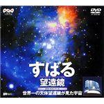 シンフォレスト すばる望遠鏡 世界一の天体望遠鏡が見た宇宙 〜DVD NHKシリーズ〜 SNA02