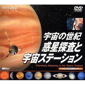 シンフォレスト 宇宙の世紀 惑星探査と宇宙ステーション SNA06 - 拡大画像
