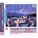 シンフォレスト 笹倉鉄平の絵画の世界 1 ミュージアム・ディスク SDA15