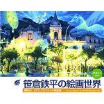シンフォレスト 笹倉鉄平の絵画の世界 <2枚組> SDA19