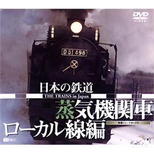 シンフォレスト 日本の鉄道 蒸気機関車・ローカル線編 〜映像ジュークボックス〜 SDA21 - 拡大画像