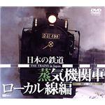 シンフォレスト 日本の鉄道 蒸気機関車・ローカル線編 〜映像ジュークボックス〜 SDA21