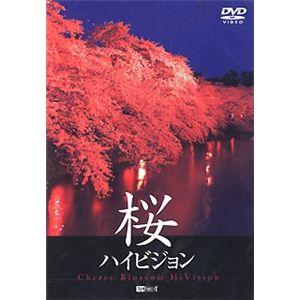 シンフォレスト 桜ハイビジョン 〜Cherry Blossom HiVision〜 SDA40 - 拡大画像