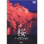 シンフォレスト 桜ハイビジョン 〜Cherry Blossom HiVision〜 SDA40