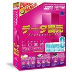 アーク情報システム HD革命/FileRecovery Professional Windows8対応 通常版 S-4819