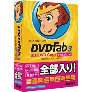 ジャングル DVDFab3 BD&DVD コピープレミアム JUCW-4146 - 拡大画像