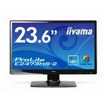 イーヤマ <ProLite>23.6インチワイドTFTモニタ E2473HS(1920x1080/D-Sub15Pin/HDCP対応DVI/HDMI/S-スピーカー/ブラック) E2473HS-GB2