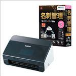 メディアドライブ やさしく名刺ファイリング PRO v.13.0 5L+ブラザー ADS-2500W WEC13SBA205