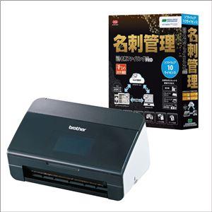 メディアドライブ やさしく名刺ファイリング PRO v.13.0 10L+ブラザー ADS-2500W WEC13SBA210