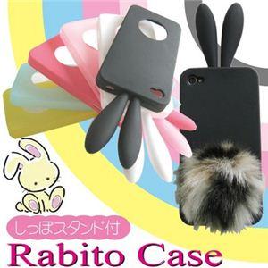 iphone4s対応【しっぽ付きラビットケース】 rabito シリコンスマホケース ブラック - 拡大画像