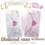 キラデコ ダイヤモンドケース iphone4s対応 ラブレターピンク